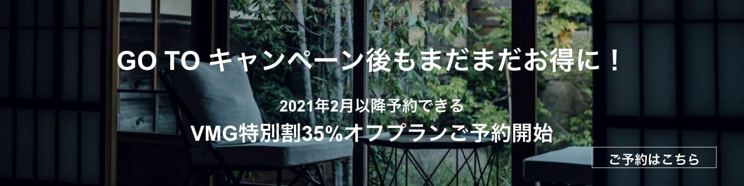 HP35%オフプラン